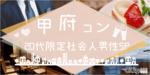 【甲府の恋活パーティー】株式会社Vステーション主催 2018年5月27日