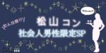【松山のプチ街コン】株式会社Vステーション主催 2018年5月13日