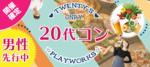 【岡山駅周辺の恋活パーティー】名古屋東海街コン主催 2018年4月22日