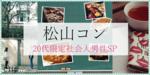 【松山のプチ街コン】株式会社Vステーション主催 2018年5月26日