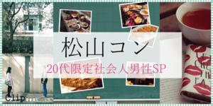 【松山の恋活パーティー】株式会社Vステーション主催 2018年5月26日