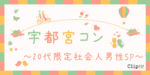 【宇都宮の恋活パーティー】株式会社Vステーション主催 2018年5月13日