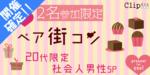 【宇都宮の恋活パーティー】株式会社Vステーション主催 2018年5月26日