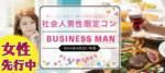 【長野の恋活パーティー】名古屋東海街コン主催 2018年4月27日