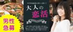 【富山の恋活パーティー】名古屋東海街コン主催 2018年4月27日