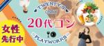 【新潟の恋活パーティー】名古屋東海街コン主催 2018年4月28日