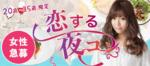 【津の恋活パーティー】名古屋東海街コン主催 2018年4月28日