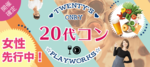 【つくばの恋活パーティー】名古屋東海街コン主催 2018年4月28日