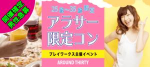 【鳥取の恋活パーティー】名古屋東海街コン主催 2018年4月28日