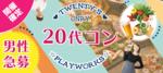 【栄の恋活パーティー】名古屋東海街コン主催 2018年4月29日