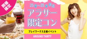 【山形の恋活パーティー】名古屋東海街コン主催 2018年4月29日