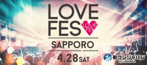 【すすきのの恋活パーティー】LiMnect主催 2018年4月28日