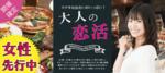 【秋田の恋活パーティー】名古屋東海街コン主催 2018年4月29日
