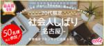 【名駅の恋活パーティー】えくる主催 2018年4月22日