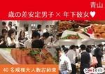 【青山の恋活パーティー】株式会社Rooters主催 2018年3月23日