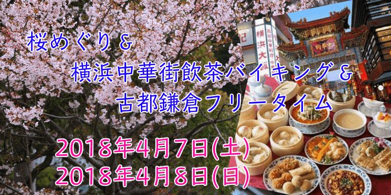 東京発!桜巡りと横浜中華街飲茶バイキング&古都鎌倉フリータイム【婚活バスツアー】