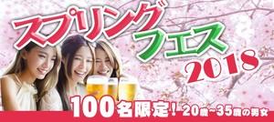 【秋田の恋活パーティー】街コンCube主催 2018年4月29日
