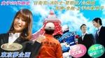 【渋谷の婚活パーティー・お見合いパーティー】東京夢企画主催 2018年4月22日