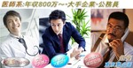 【銀座の婚活パーティー・お見合いパーティー】東京夢企画主催 2018年4月22日