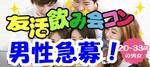 【静岡の恋活パーティー】街コンCube主催 2018年4月22日
