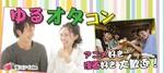 【静岡の恋活パーティー】街コンCube主催 2018年4月21日