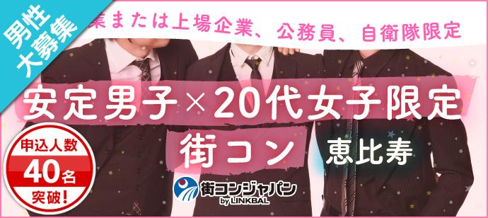 【20代限定】安定男子♪街コン