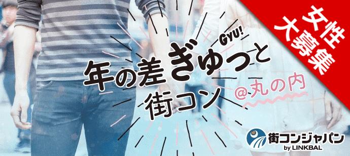 【20代限定】年の差ぎゅっと★街コン