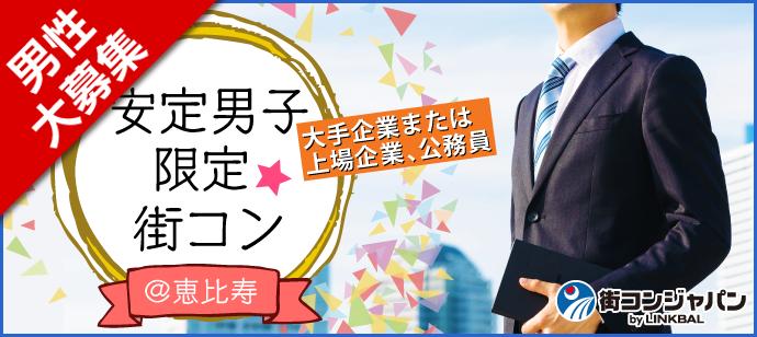 【大人気企画】安定男子×20代女子限定♪街コン