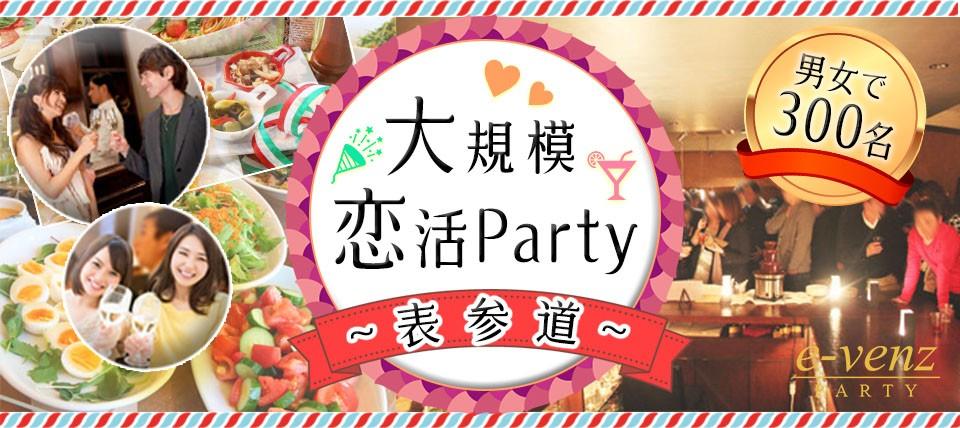 4月29日(日) 『表参道』【MAX300名♪】駅チカ★立食スタイル×BINGOで豪華☆商品が!?大規模恋活パーティー☆彡