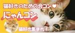 【名古屋市内その他の恋活パーティー】未来デザイン主催 2018年3月23日