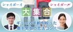【長野の婚活パーティー・お見合いパーティー】DATE株式会社主催 2018年4月29日