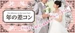 【八丁堀・紙屋町の婚活パーティー・お見合いパーティー】DATE株式会社主催 2018年4月28日