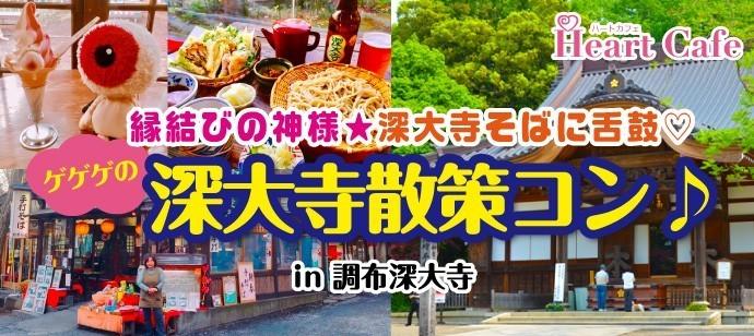 【東京都その他のプチ街コン】株式会社ハートカフェ主催 2018年3月24日
