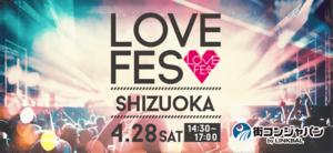 【静岡の恋活パーティー】街コンCube主催 2018年4月28日