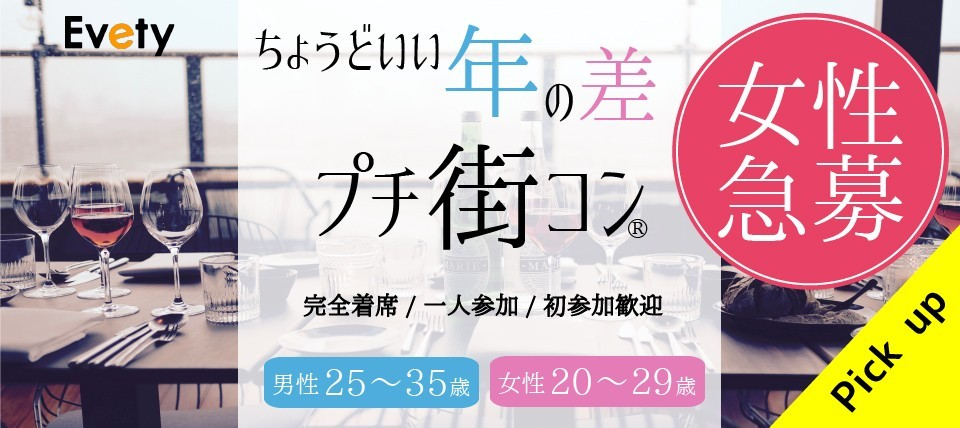 【盛岡のプチ街コン】evety主催 2018年4月1日