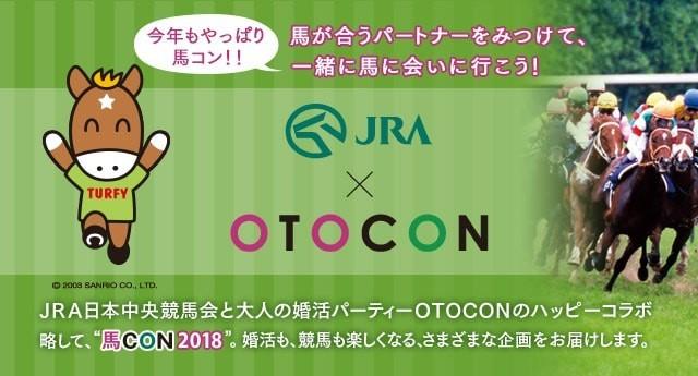第39回 4月21日 JRA×OTOCON おとなの馬コン in東京競馬場 ~恋のファンファーレ~ in東京競馬場