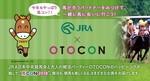 【東京都その他の婚活パーティー・お見合いパーティー】OTOCON(おとコン)主催 2018年4月21日