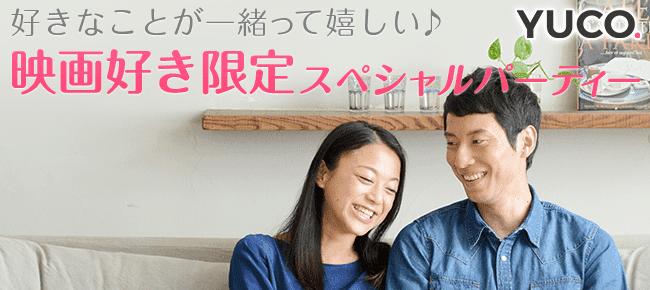 【新宿の婚活パーティー・お見合いパーティー】Diverse(ユーコ)主催 2018年4月22日