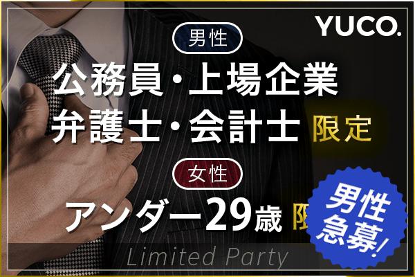 男性公務員、上場企業、弁護士、会計士限定×女性アンダー29歳限定婚活パーティー@新宿 4/30