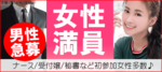 【心斎橋の恋活パーティー】キャンキャン主催 2018年4月20日