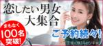 【銀座の恋活パーティー】キャンキャン主催 2018年4月20日