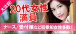 【名駅の恋活パーティー】キャンキャン主催 2018年4月20日