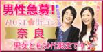 【奈良の恋活パーティー】合同会社Airdiver主催 2018年4月21日