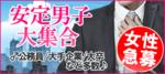 【心斎橋の恋活パーティー】キャンキャン主催 2018年4月21日
