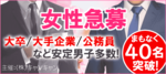 【天神の恋活パーティー】キャンキャン主催 2018年4月21日