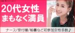 【恵比寿の恋活パーティー】キャンキャン主催 2018年4月21日