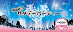【熊本の恋活パーティー】街コンジャパン主催 2018年4月14日