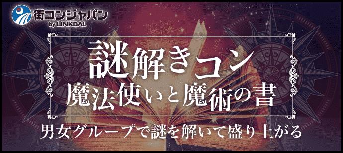 【大分のプチ街コン】街コンジャパン主催 2018年4月21日