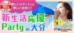 【大分の恋活パーティー】街コンジャパン主催 2018年4月21日