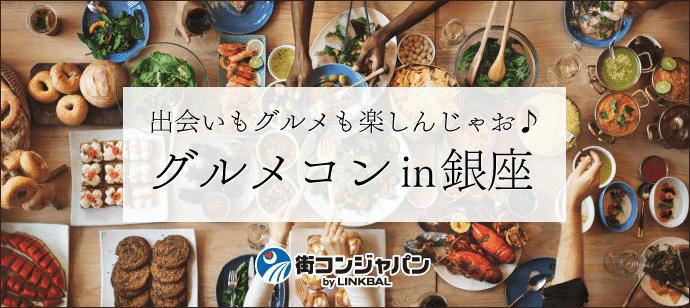 【銀座の街コン】街コンジャパン主催 2018年4月22日